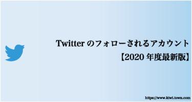 Twitterのフォローされるアカウント【2020年度最新版】