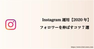 Instagramのフォロワーを伸ばすコツ7選【2020年】