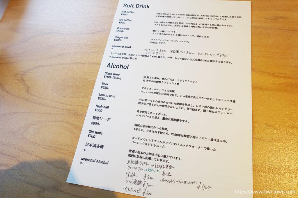 【food common】国立駅徒歩5分のおしゃれカフェ