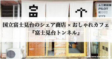 国立富士見台のシェア商店×おしゃれカフェ『富士見台トンネル』