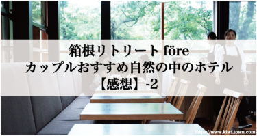 箱根リトリートföre-カップルおすすめ自然の中のホテル【感想】-2