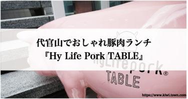 代官山でおしゃれ豚肉ランチ『Hy Life Pork TABLE』