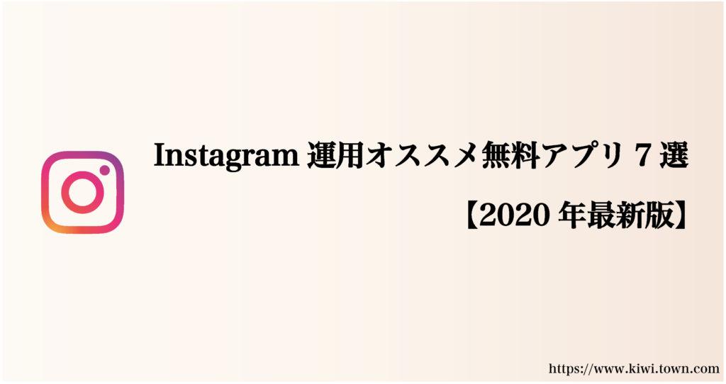 Instagram運用オススメ無料アプリ7選【2020年最新版】