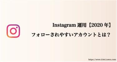 Instagram運用【2020年】フォローされやすいアカウントとは?