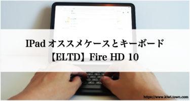 IPadオススメケースとキーボード【ELTD】Fire HD 10