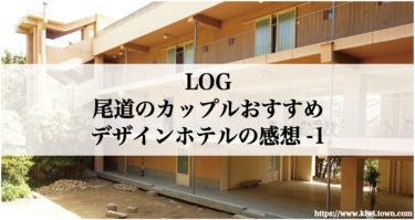 LOG-尾道のカップルおすすめデザインホテルの感想-1