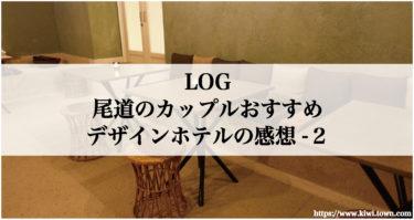 LOG-広島・尾道のカップルおすすめデザインホテルの感想-2