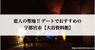 恋人の聖地!!デートでおすすめの宇都宮市【大谷資料館】