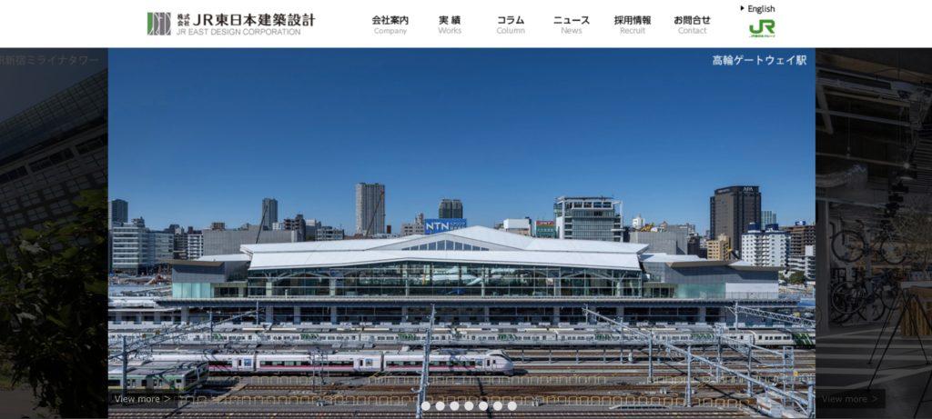 建築設計の仕事を【JR東日本建築設計事務所】でやる