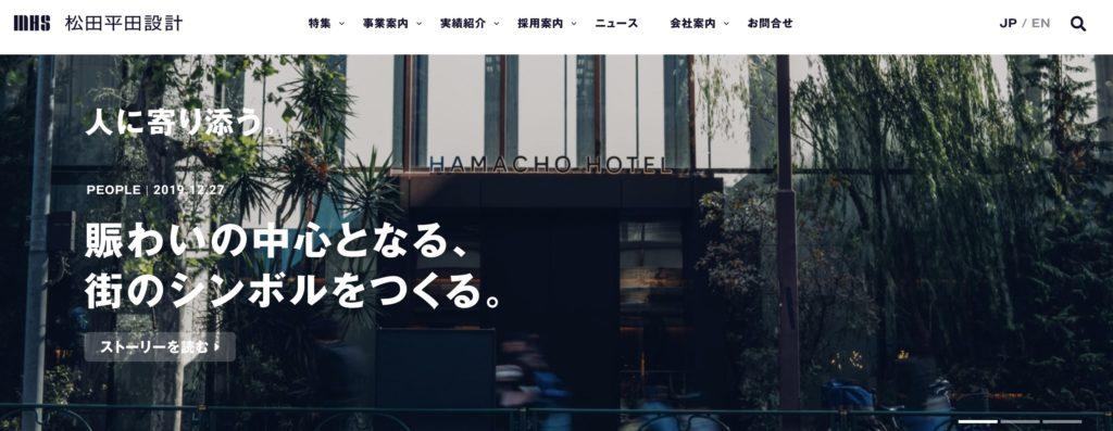 建築設計の仕事を【松田平田設計】でやる
