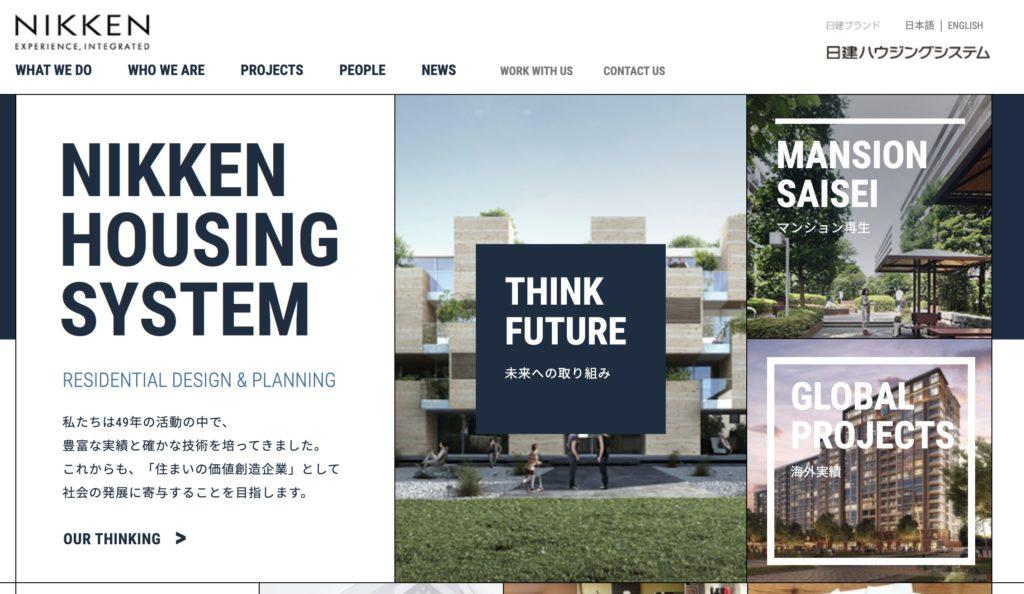 建築設計の仕事を【株式会社日建ハウジングシステム】でやる