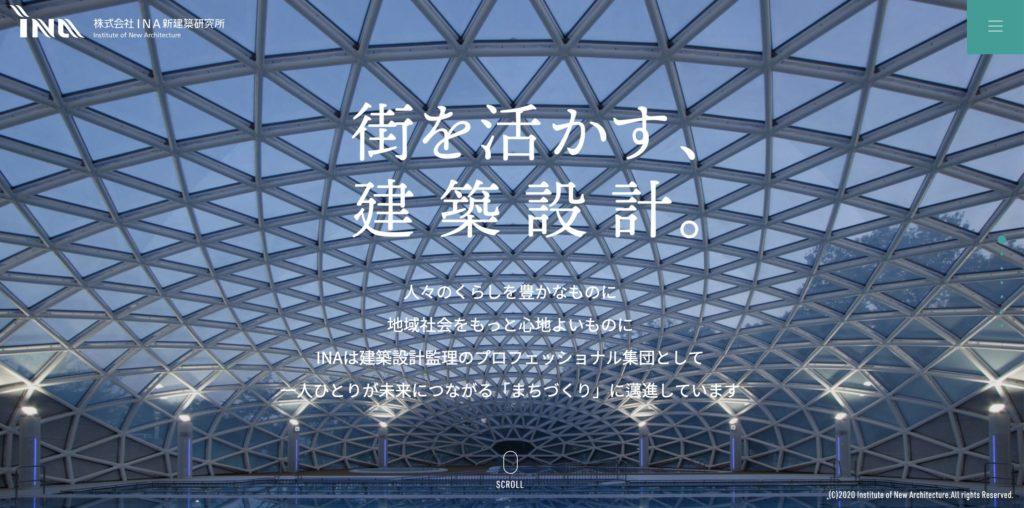 建築設計の仕事を【INA新建築研究所】でやる