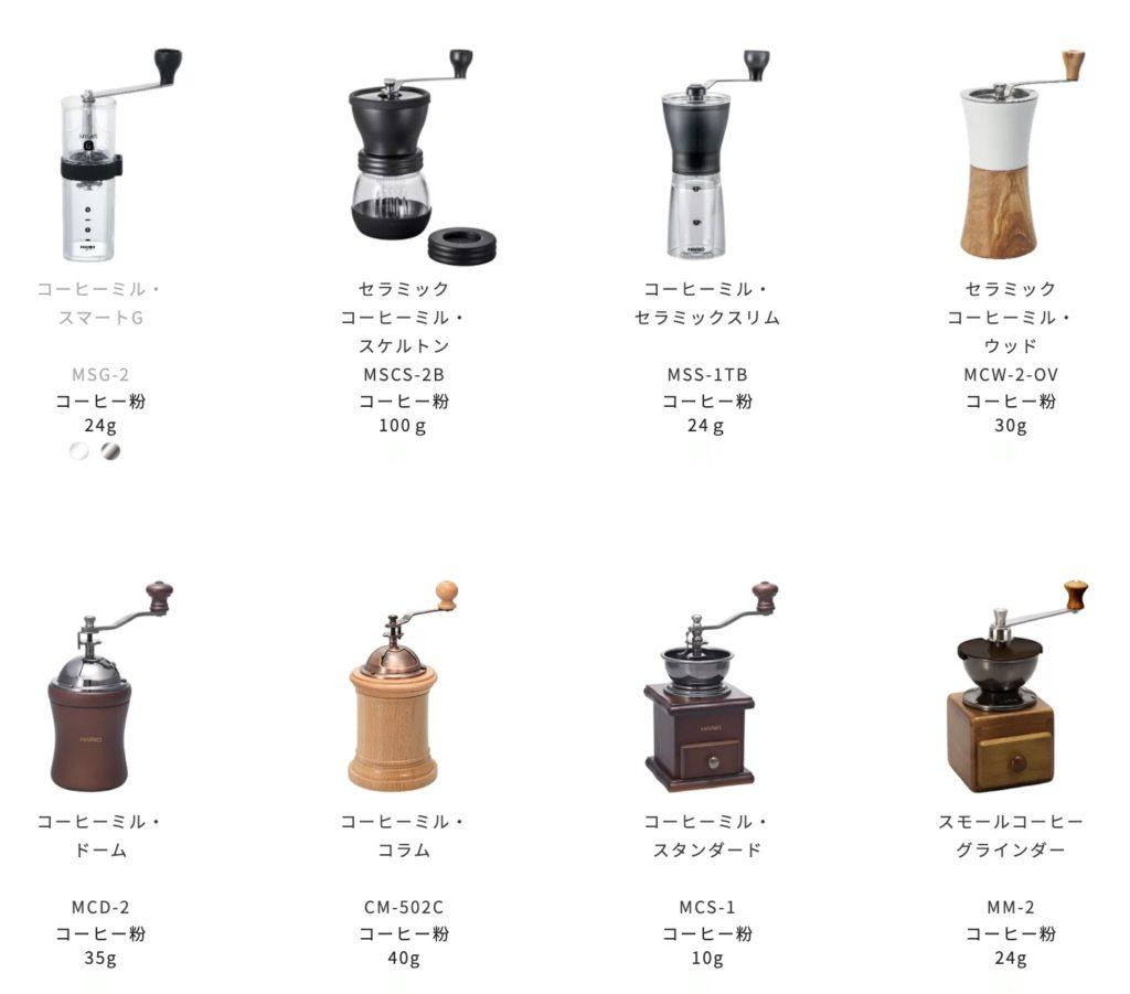 HARIOのコーヒーミルを全てご紹介!おすすめや手動・電動・特長など