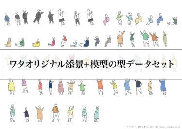 建築学生にプレゼント-ワタオリジナル【添景+模型の型データセット】