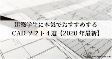 建築学生に本気でおすすめするCADソフト4選【2020年最新】