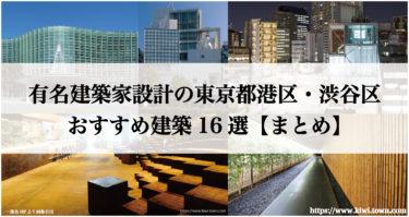 東京都港区・渋谷区の有名建築家設計のおすすめ建築16選