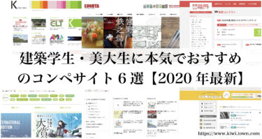 建築学生・美大生に本気でおすすめのコンペサイト6選【2020年最新】