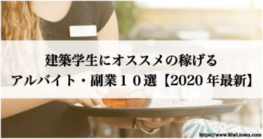 建築学生にオススメの稼げるアルバイト・副業10選【2020年最新】
