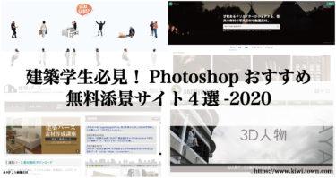 建築学生必見!Photoshopおすすめ無料添景サイト4選-2020