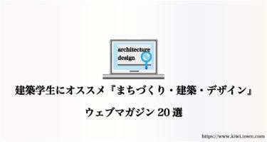 建築学生にオススメ『まちづくり・建築・デザイン』ウェブマガジン20選