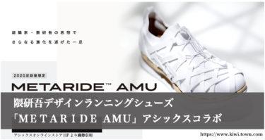 隈研吾デザインランニングシューズ「METARIDE AMU 」アシックスコラボ