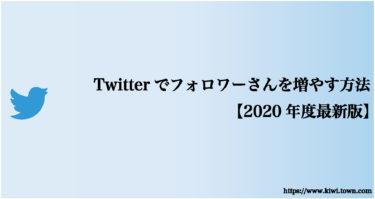 Twitterでフォロワーさんを増やす方法【2020年度最新版】