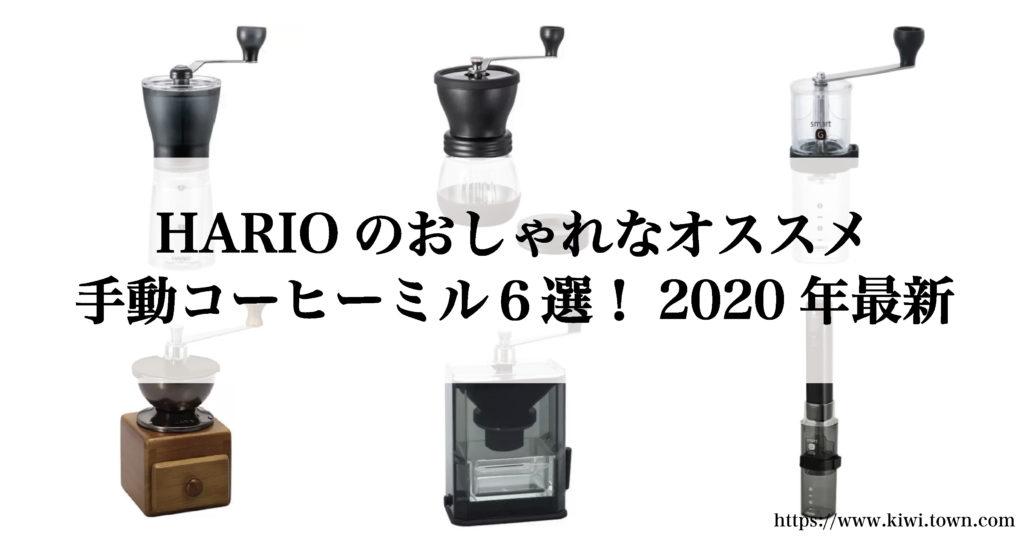 HARIOのおしゃれなオススメ手動コーヒーミル6選!2020年最新