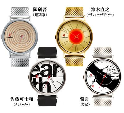 Libenham 腕時計 クリエーターズプロジェクトでコラボしている日本のデザイナー