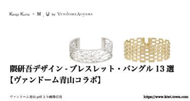 隈研吾デザイン-ブレスレット・バングル 13選【ヴァンドーム青山コラボ】