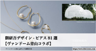 隈研吾デザイン-ピアス81選【ヴァンドーム青山コラボ】