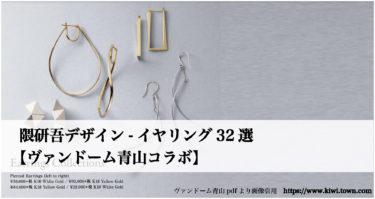 隈研吾デザイン-イヤリング32選【ヴァンドーム青山コラボ】