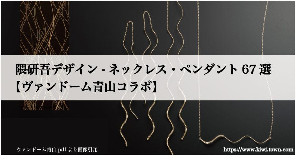 隈研吾デザイン-ネックレス・ペンダント67選【ヴァンドーム青山コラボ】
