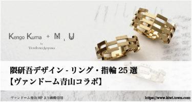 隈研吾デザイン-リング・指輪25選【ヴァンドーム青山コラボ】