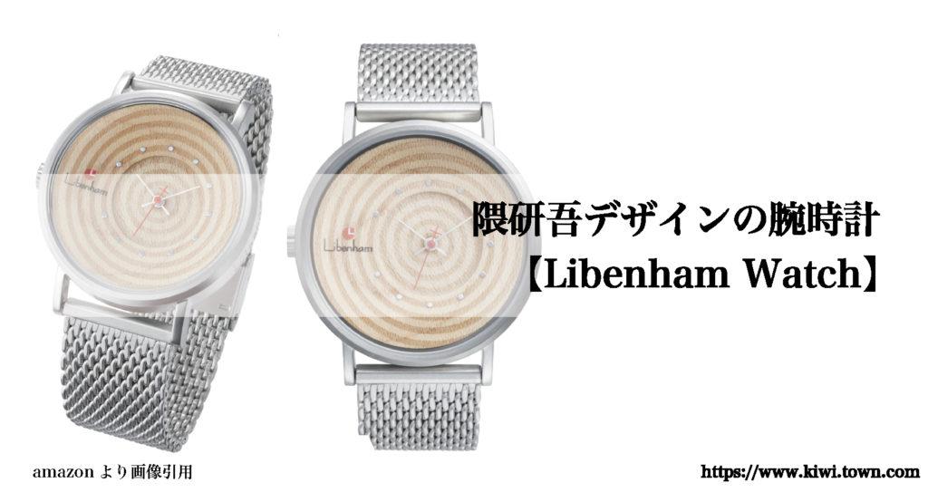 隈研吾デザインの腕時計 【Libenham Watch】
