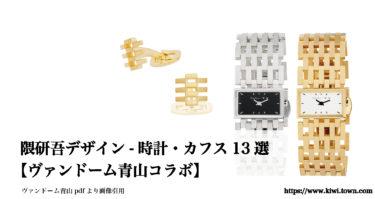 隈研吾デザイン-時計・カフス 13選【ヴァンドーム青山コラボ】