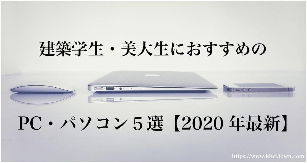 建築学生・美大生におすすめのPC・パソコン5選!!【2020年最新】