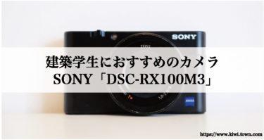 建築学生におすすめのカメラ-SONY「DSC-RX100M3」
