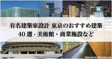 有名建築家設計 東京のおすすめ建築40選-美術館・商業施設など