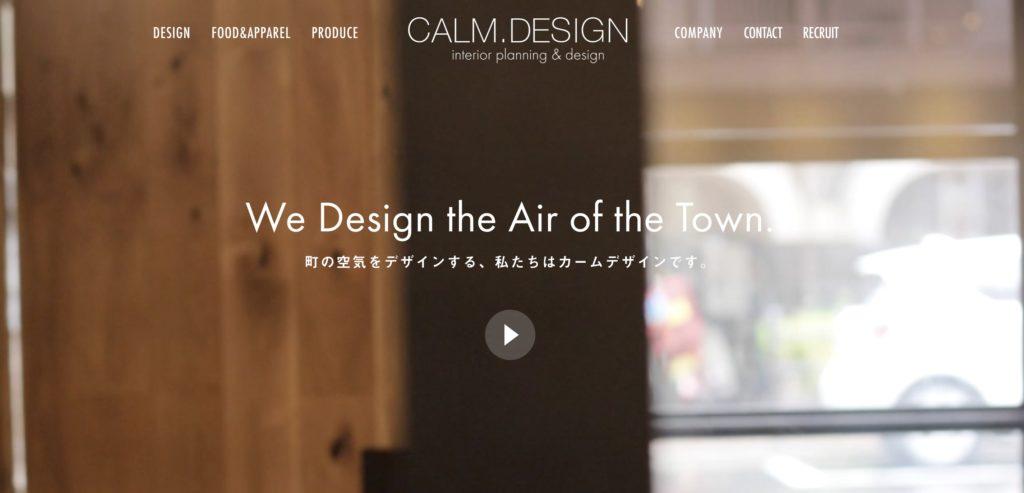 グッドサウンドコーヒーの運営は株式会社カームデザイン