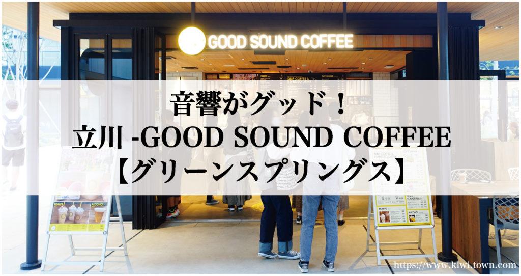 音響がグッド!立川-GOOD SOUND COFFEE【グリーンスプリングス】