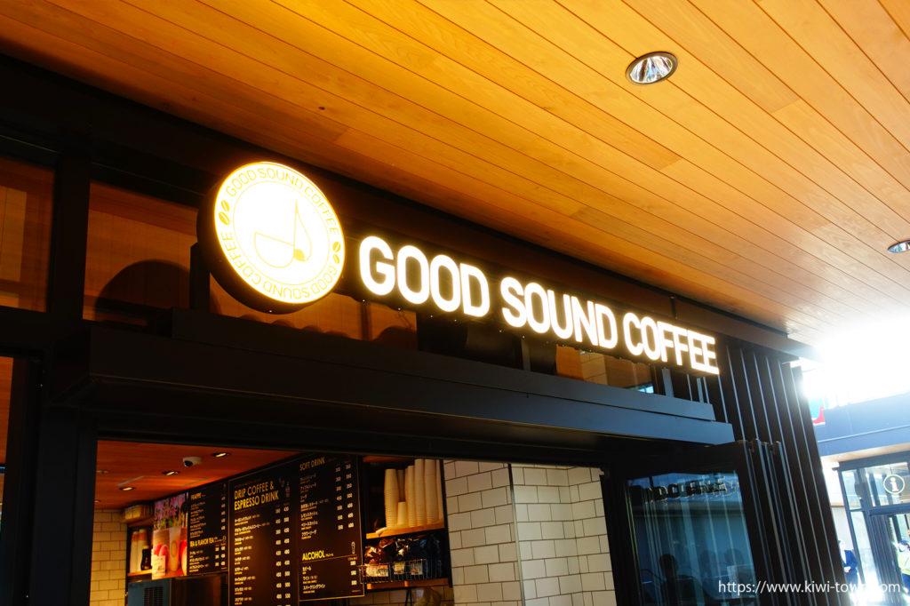 音響がグッド!立川-GOOD SOUND COFFEE【グリーンスプリングス】【まとめ】