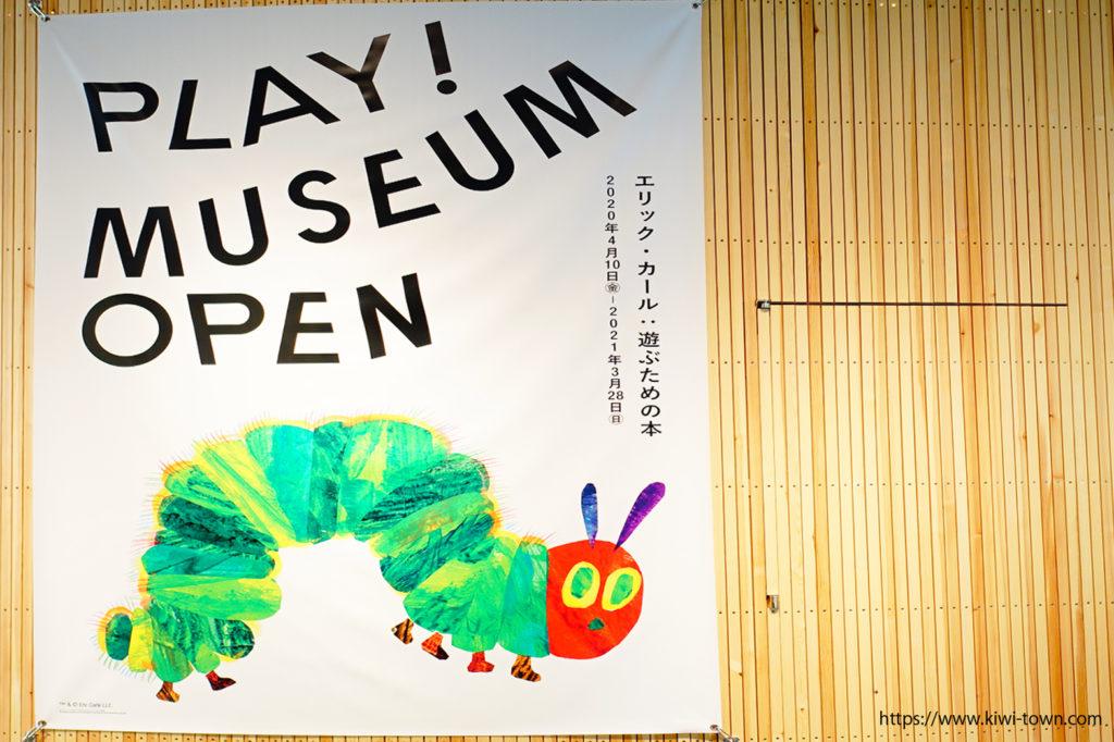 グリーンスプリングスはPLAY MUSEUMが大人も子供も楽しめます!