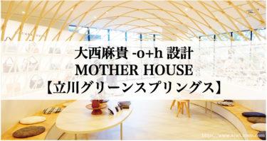 大西麻貴-o+h設計 MOTHER HOUSE【立川グリーンスプリングス】