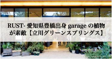 RUST-愛知県豊橋出身garageの植物が素敵【立川グリーンスプリングス】