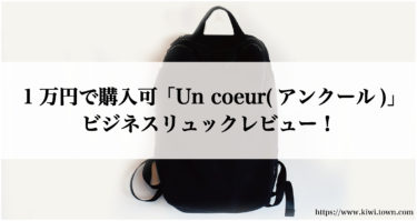 1万円で購入可「Un coeur(アンクール)」ビジネスリュックレビュー!