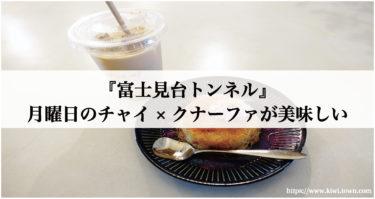 『富士見台トンネル』月曜日のチャイ×クナーファが美味しい