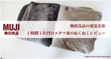 無印の電気毛布 1時間1.6円のコタツ並のぬくぬくをレビュー